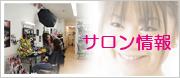化粧師秀のサロン日記