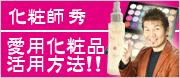 化粧師秀の愛用化粧品活用方法
