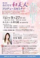 wabizin_syusei20150907
