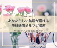 あなたにお似合いの美眉が 描ける無料メルマガ講座 (7)