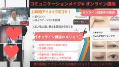 コミュニケーションメイク® オンライン講座 (2)-2