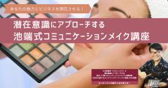 化粧師秀 (2)