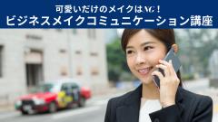日本女性を元気にする放送 (1)